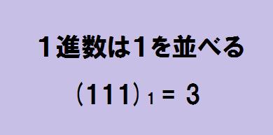 2進数とは、1進数とは、その例題