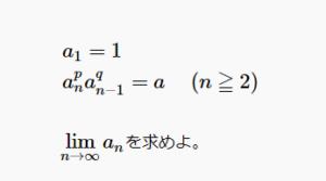 名古屋大学ー数列の極限を求める問題の解き方