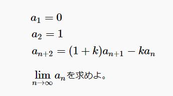 漸化式数列の極限問題と解き方(階差数列あり)3問