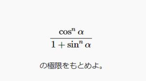 数列の極限を求める問題と解き方cos^n(a)/(1+sin^n(a))他