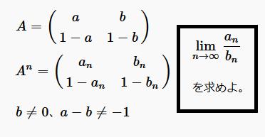 広島大学ー数列の極限を求める問題と解き方