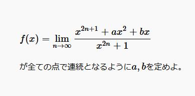 関数の極限に関する問題