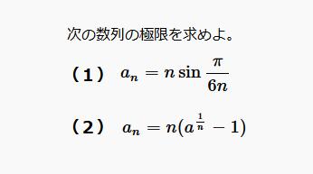 関数の極限公式を用いて数列の極限を求める問題