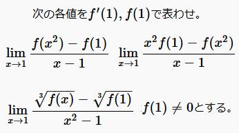 合成関数の微分公式を使って解く極限の問題