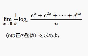 微分係数を使って関数の極限を求める問題