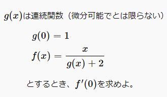 微分可能とは限らない合成関数の微分係数を求める問題