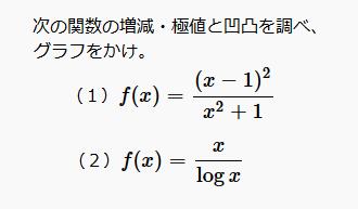 微分を使い増減だけでなく凹凸と±∞での極限値もグラフに書く問題
