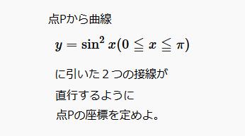 ある曲線に直行する接線の交点が意外な答えとなる問題