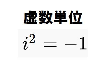 虚数単位i以外で実数を拡大したらわかる、虚数とは何か?