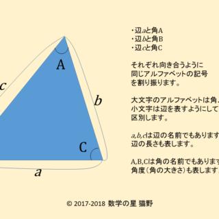 余弦定理で角度を求める方法