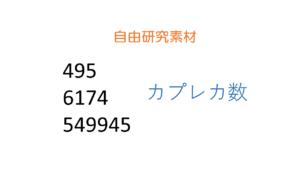 カプレカ数6174から6桁のカプレカ数まで考えた
