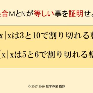 3と10で割り切れる数の集合と5と6で割り切れる数の集合