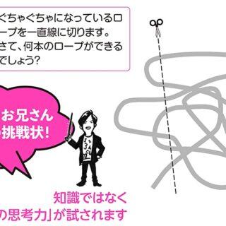 数学のお兄さんで知られている横山さんが作ったクイズ本の効果